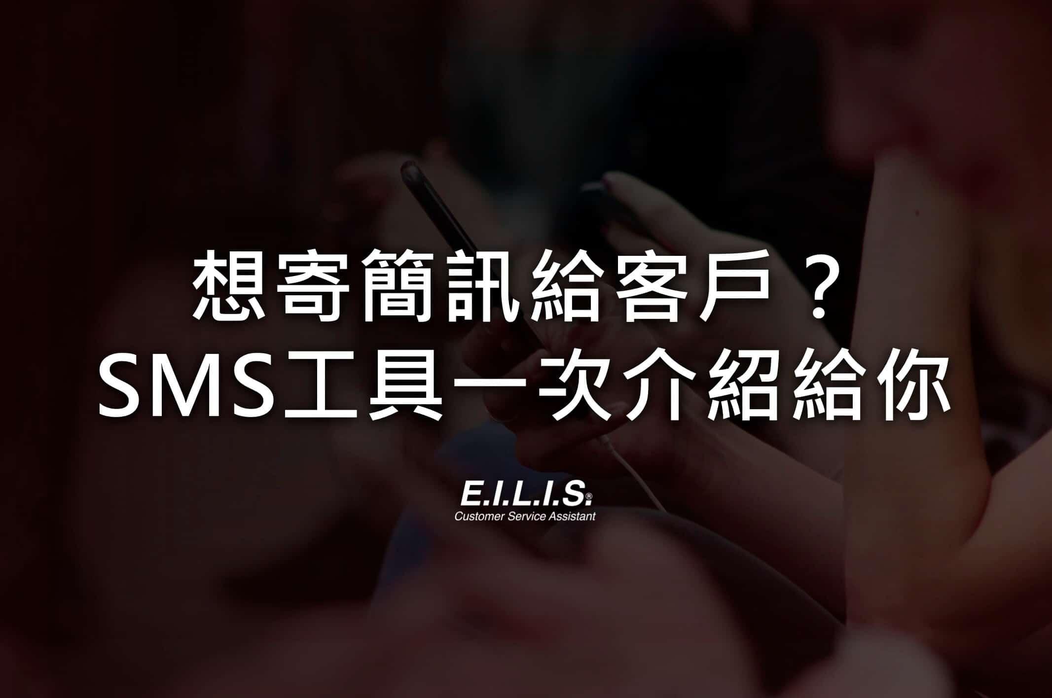 SMS 簡訊發送服務介紹,行銷最常用的2大簡訊服務商推薦