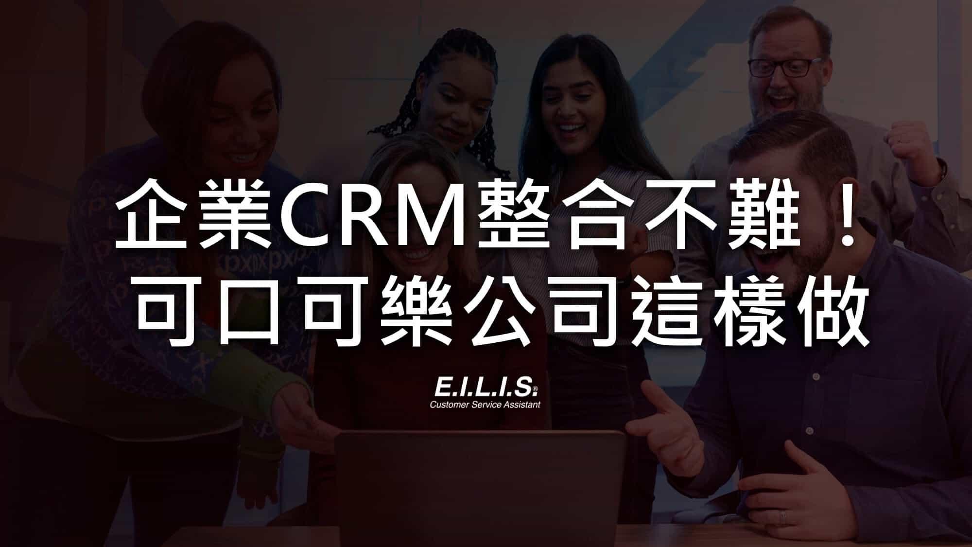 企業 CRM 整合怎麼做? 可口可樂、寶馬等大企業都用它!使用 dynamic microsoft 的 3 大好處