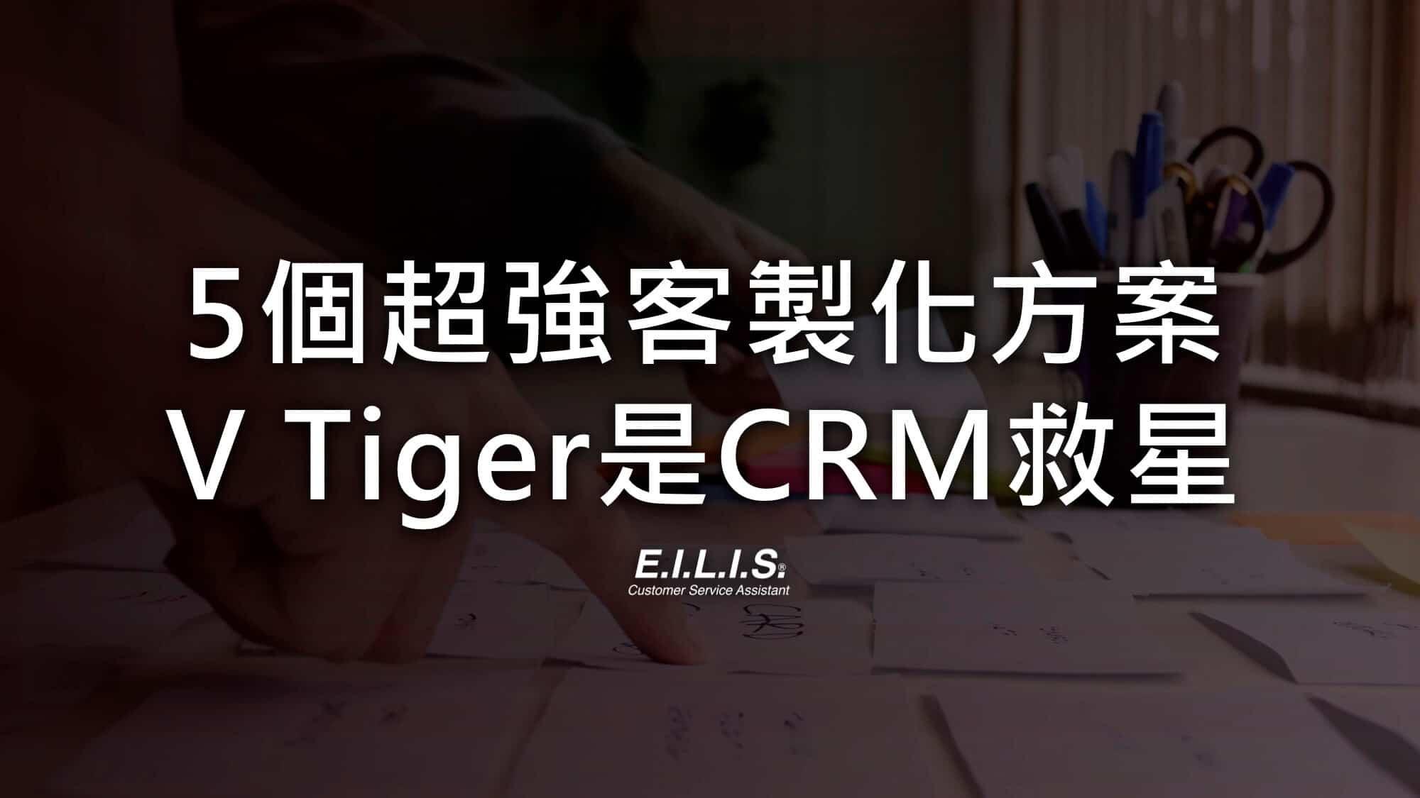 v tiger crm |各行各業都適用!v tiger crm 對5大行業方案、好處介紹
