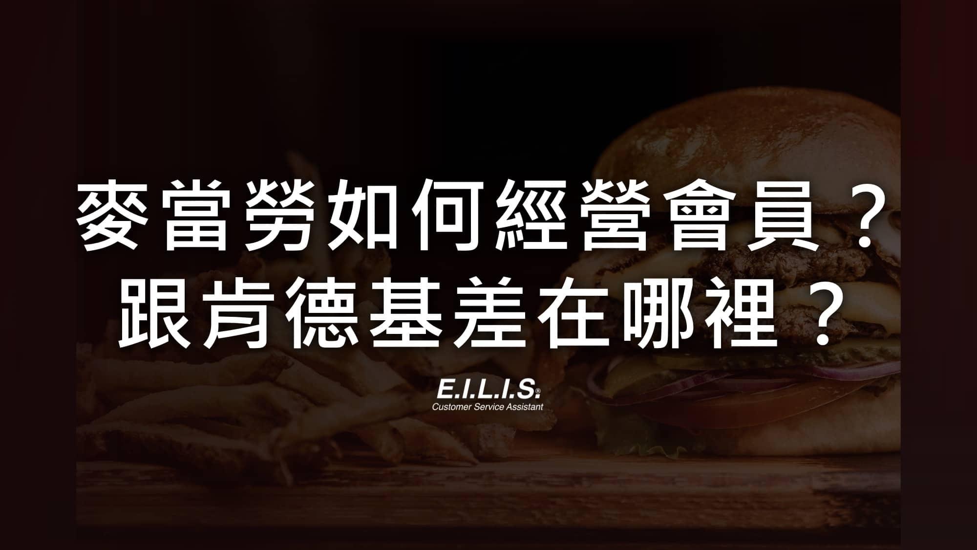 麥當勞、摩斯漢堡、肯德基會員卡經營比較,盤點3個速食業龍頭的顧客關係管理!