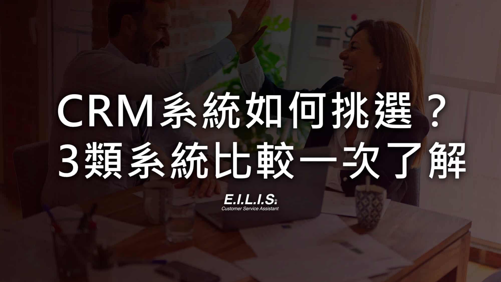 3種CRM系統分析比較,你的品牌團隊需要哪一種?